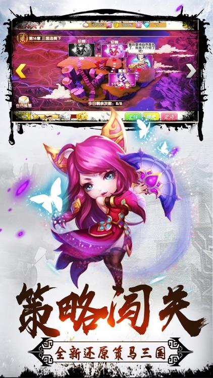 三国名将争霸-全新策略卡牌手游 screenshot-4