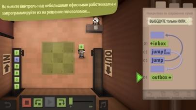 Скриншот №2 к Human Resource Machine