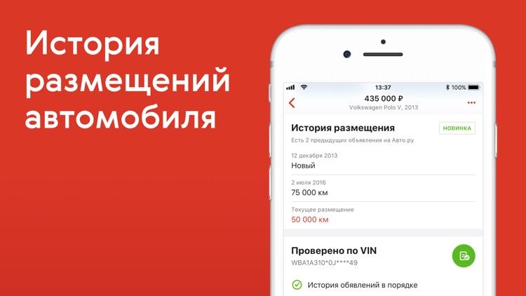 Auto.ru: купить, продать авто screenshot-0