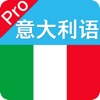 意大利语-意大利语学习口语速成