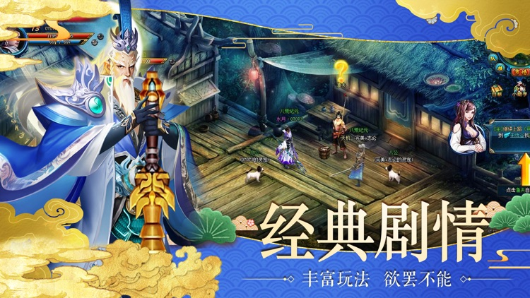 修仙情缘-正版授权仙侠手游! screenshot-3