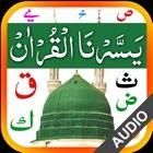Yassarnal Quran with Audio icon