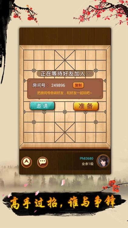 中国象棋 - 双人单机版小游戏 screenshot-3