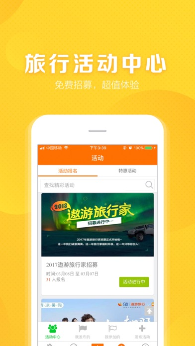 download 遨游客 – 旅行达人旅游攻略分享平台 apps 0