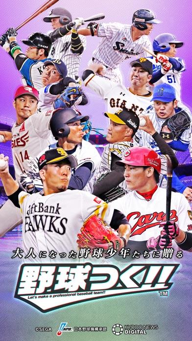 野球つく!!スクリーンショット1