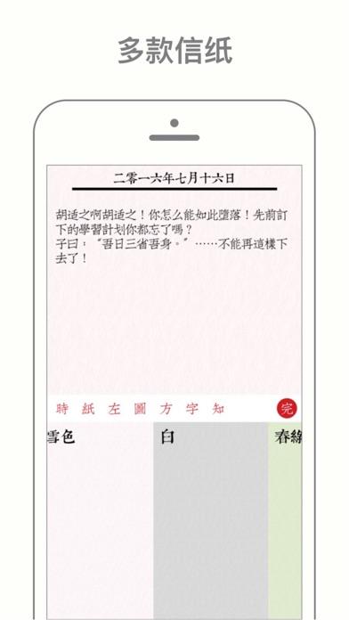 知记 - 私密日记本屏幕截图5