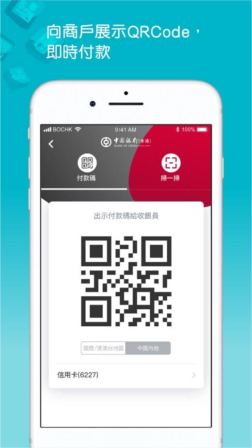 BoC Pay App 截图
