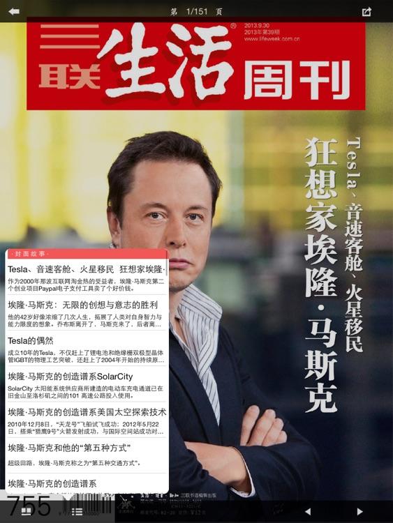 《三联生活周刊》杂志HD