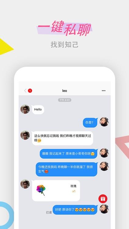 小红社交 screenshot-2