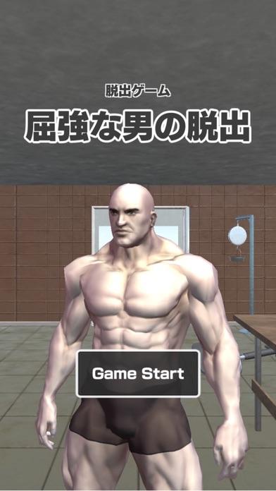 脱出ゲーム 屈強な男の脱出 screenshot1