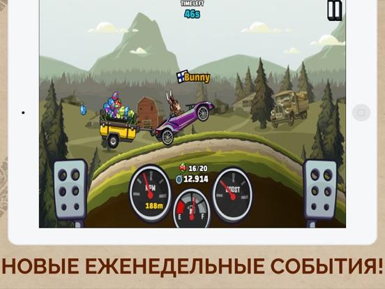 Скачать игру Hill Climb Racing 2