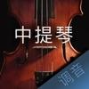中提琴调音大师 - 快捷专业调音器