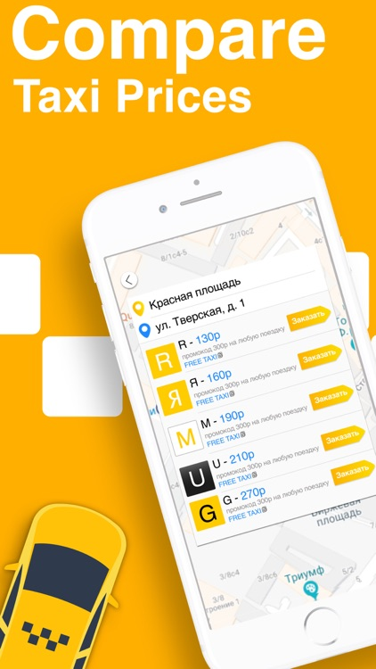 Все Такси: сравни цены такси screenshot-0