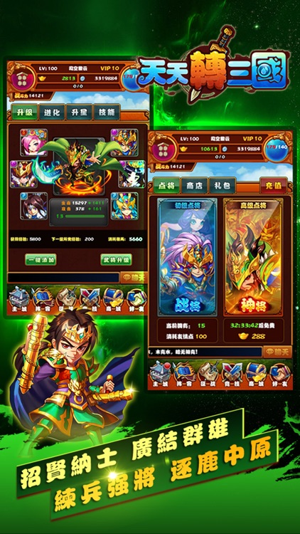 天天轉三國 screenshot-4