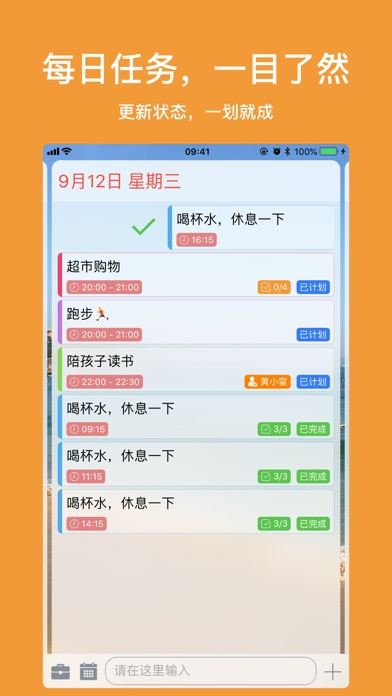 ScheduleMe ScreenShot0