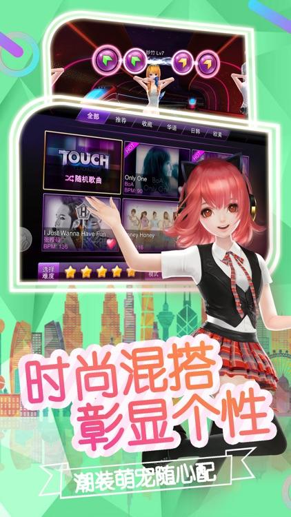 梦幻漫舞ol音乐派对 screenshot-4