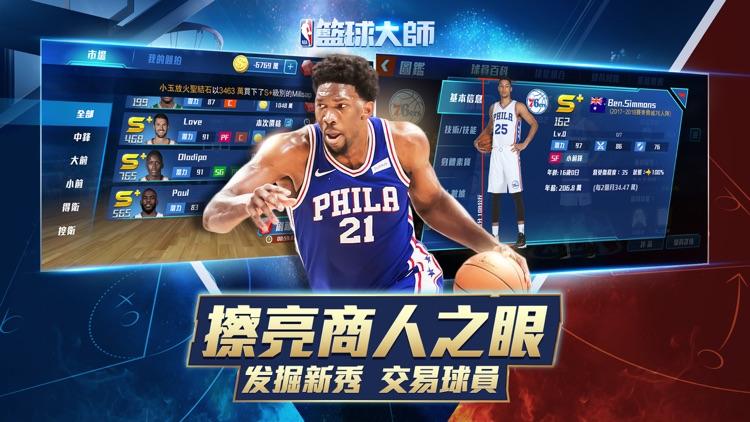 NBA籃球大師2018 screenshot-6