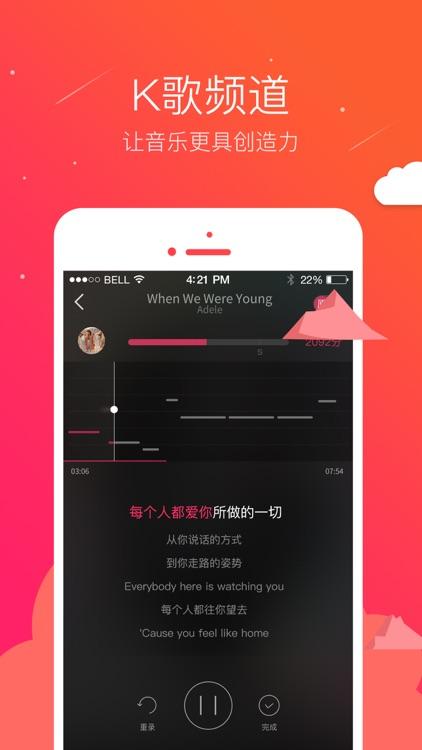 爱听4G-听歌铃声下载多合一音乐播放器