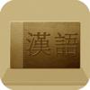 漢語大詞典