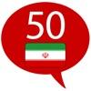 ペルシャ語を学ぶ - 50の言語 - iPhoneアプリ