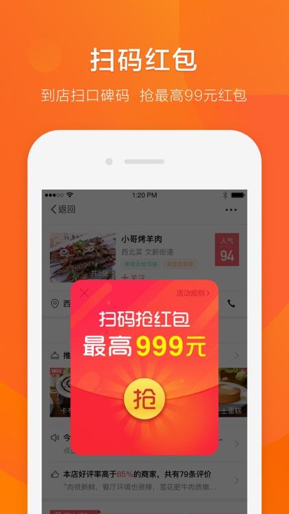口碑 - 美食团购,外卖订餐 screenshot-4