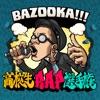 BAZOOKA!!!高校生RAP選手権 - iPhoneアプリ