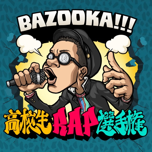 BAZOOKA!!!高校生RAP選手権