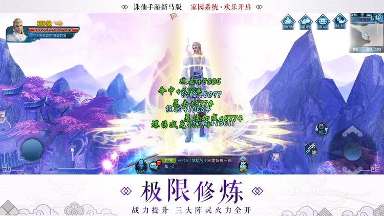 诛仙手游-云梦庭 screenshot-4