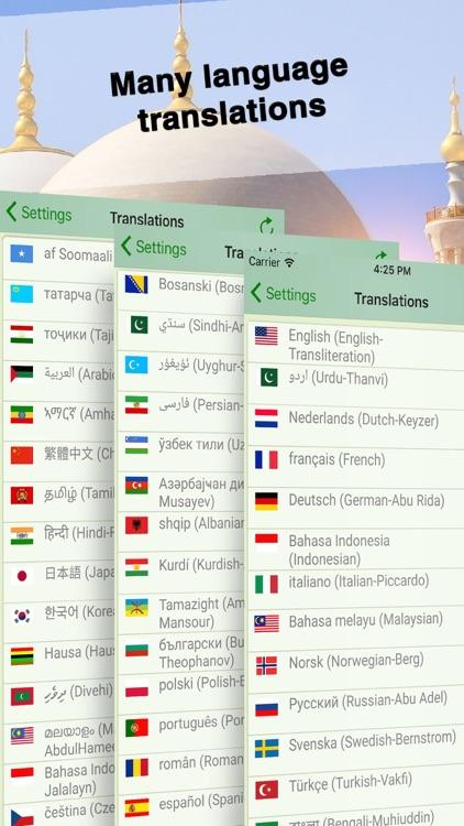 Quran Majeed Freeالقرآن المجيد screenshot-3