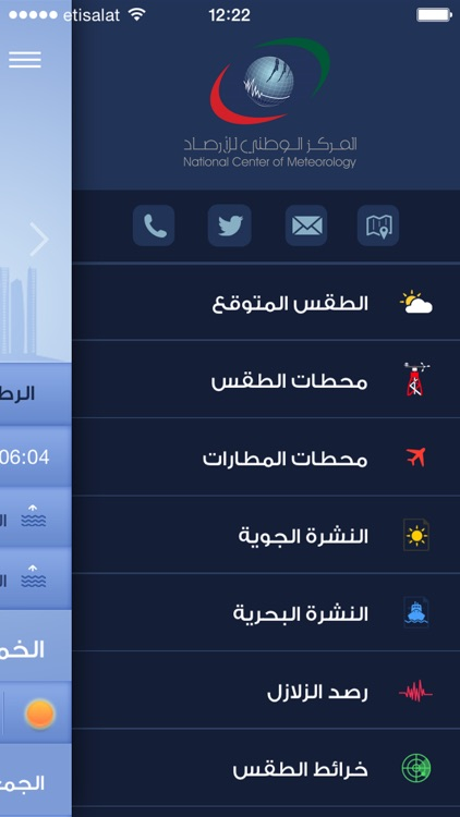 Weather UAE screenshot-2