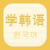 学韩语 - 韩语快速进阶,零基础视频音频同步教学