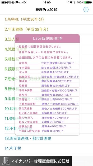 税理Pro Lite版スクリーンショット1