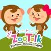 zoo talk 【動物の守護神でマッチング】アイコン