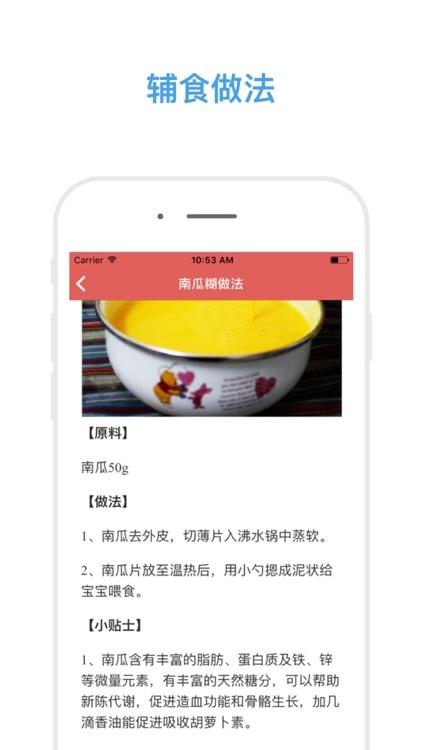 宝宝辅食-专注4个月-6岁营养婴儿辅食食谱大全 screenshot-3