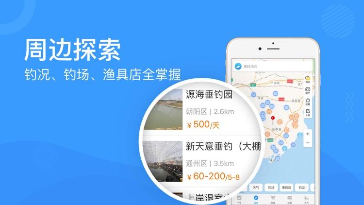 子牙钓鱼- fishing apps