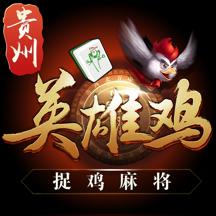 贵州英雄鸡