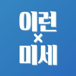 이런X미세 - 실시간 미세먼지, 초미세먼지 정보