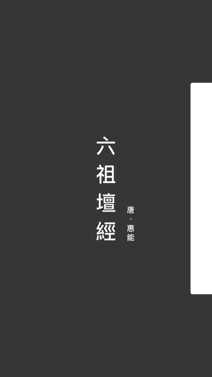 六祖壇經 screenshot-0
