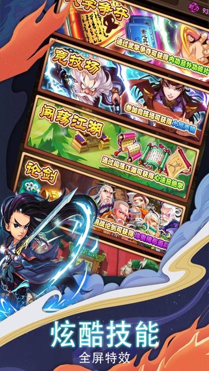 武侠单机游戏 - 单机卡牌游戏 screenshot-3