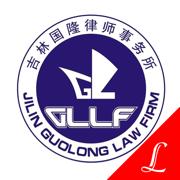 国隆律师LAW