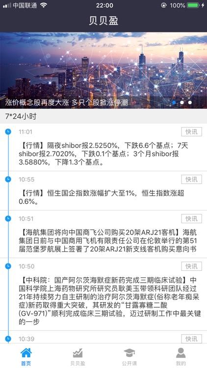 贝贝盈-国内财经软件领跑者