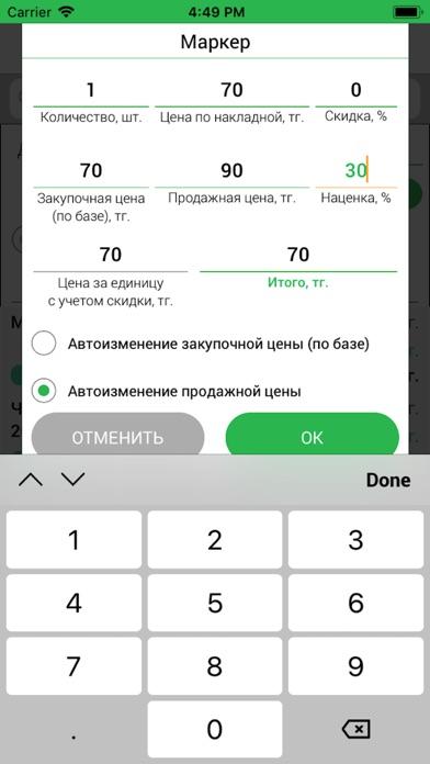 UMAG Скриншоты6