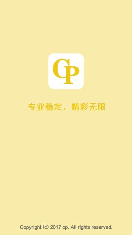 CP彩-专业版
