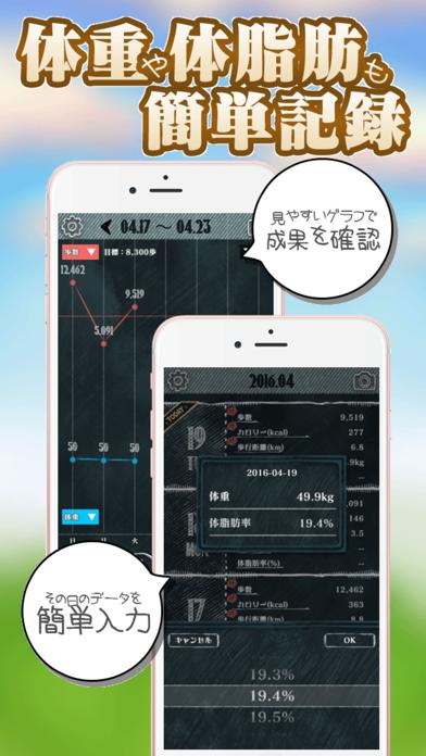 ねこと歩く - 楽しくダイエットできる歩数計アプリのおすすめ画像3