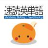 mikan Co.,Ltd. - mikan 速単 アートワーク