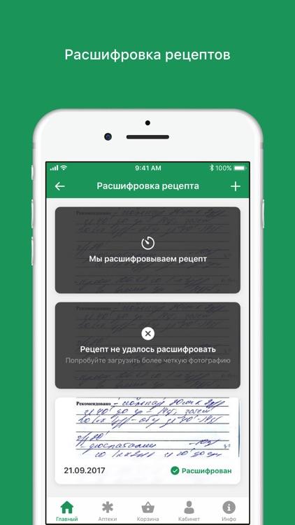 Аптека НИКА - Поиск лекарств screenshot-4