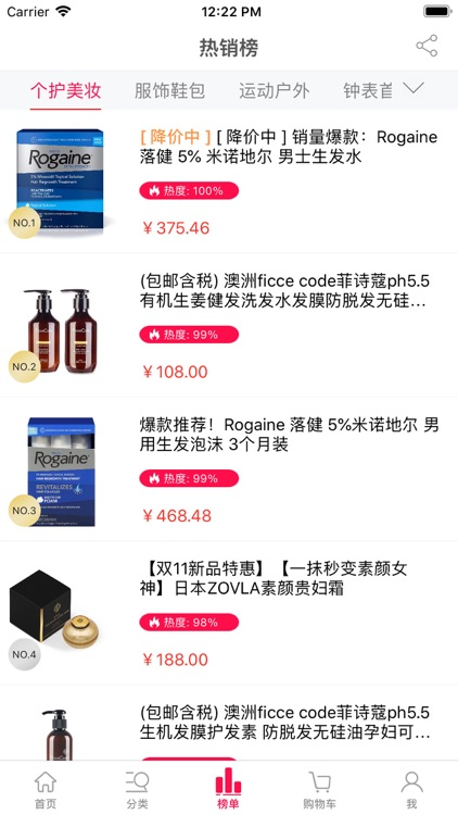 东京购物-日本海淘正品海外购专家 screenshot-4