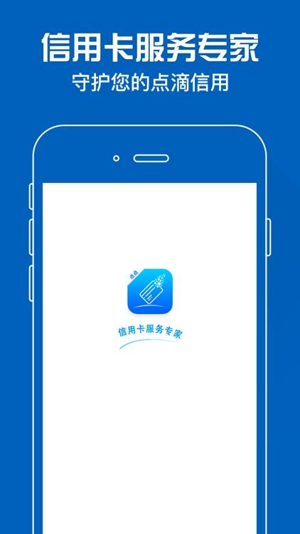 点点信用-信用卡账单管理工具app