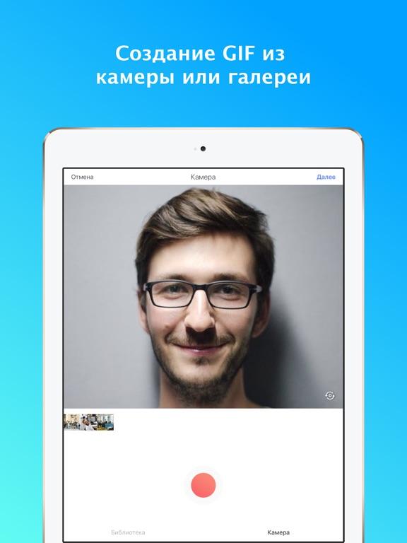 Momento - Генератор GIF Screenshot