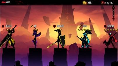 火柴人联盟2:带上翅膀飞 screenshot 2